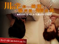 【無修正】川の字で寝る(姉)ゆめみと(妹)うた