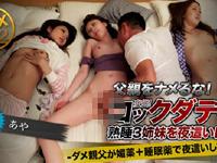 【無修正】コックダディが熟睡3姉妹を夜這い