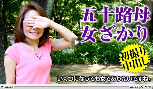 パコパコママ : 素人奥様初撮りドキュメント 21 鈴木梨乃 鈴木梨乃  51歳