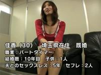 人妻熟女動画:旦那とは5年セックスレスの三十路の素人妻が初めてのAV撮影