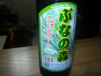 ブナビール