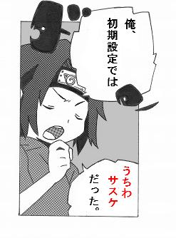 02サスケ