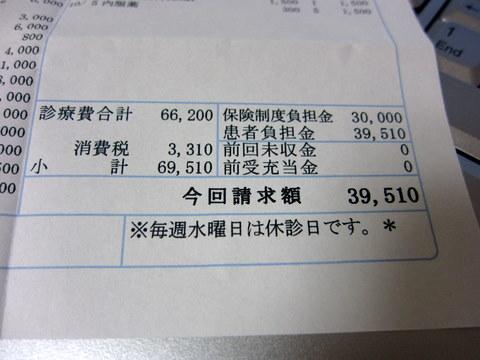 ショックな… (9)
