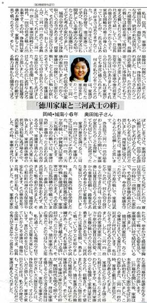 中日新聞記事001