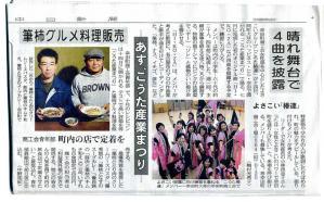 中日新聞記事002
