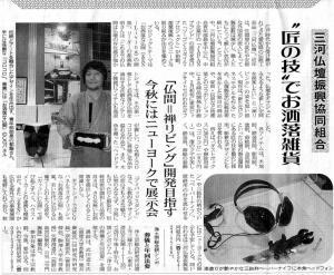 佛教タイムス20110226