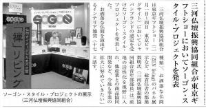 宗教工芸新聞20110226