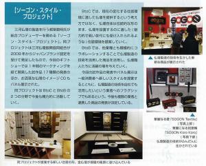 月刊仏事記事2011.3.3