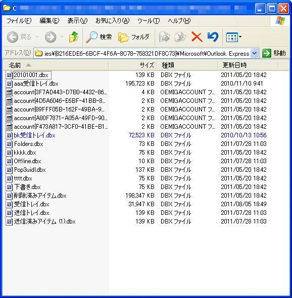 outlookexpress6 dbxファイルの実体