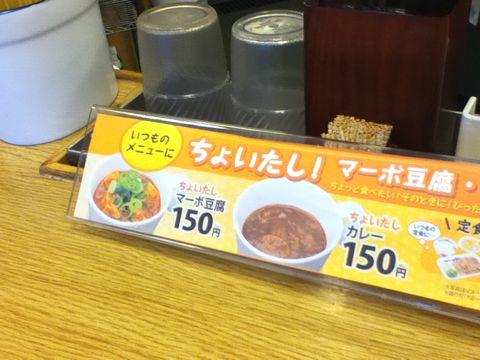 ちょい足し麻婆豆腐