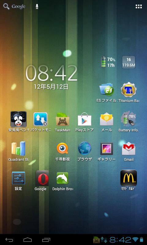 原道N50_スクリーンショットScreenshot_2012-05-12-08-42-04.png
