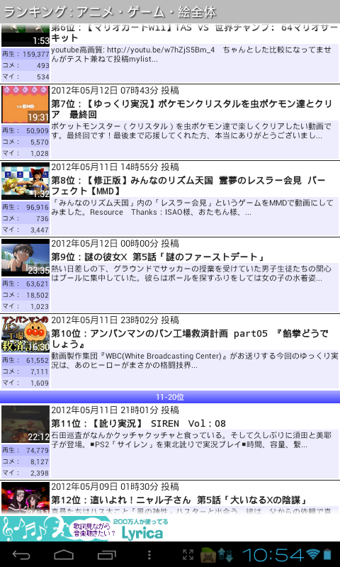 Screenshot_2012-05-13-10-54-21.png