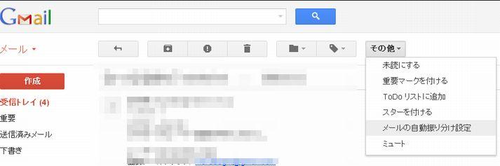gmailの自動振り分け1