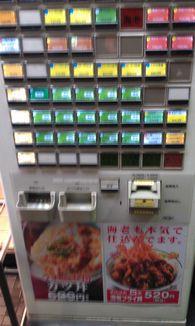 かつや 食券機