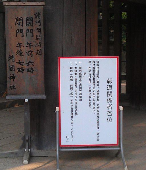 yasukuni03.jpg