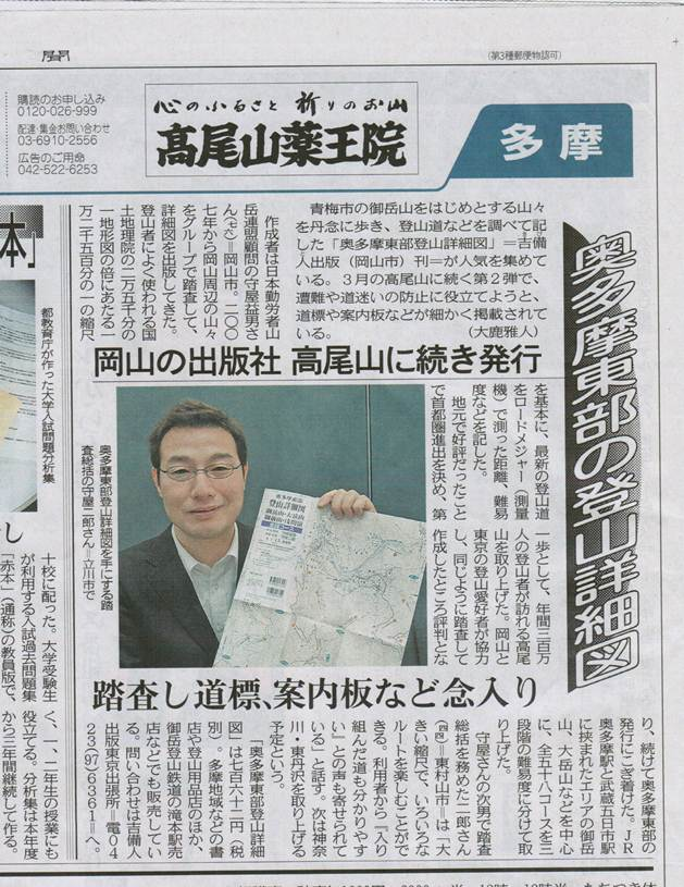 東京新聞2011-12-31朝刊多摩武蔵野版②