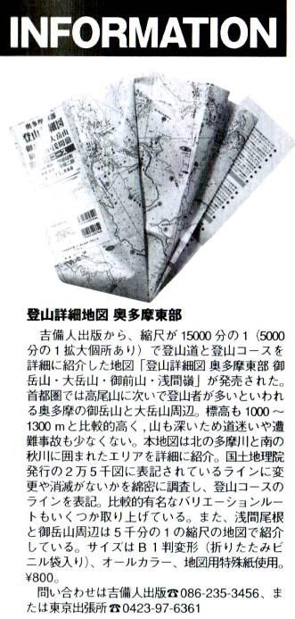 岳人2月号掲載記事