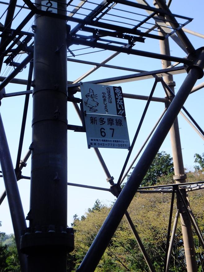 67番鉄塔