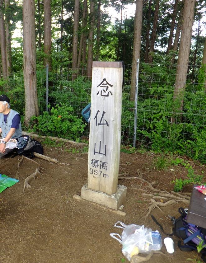 30-念仏山頂