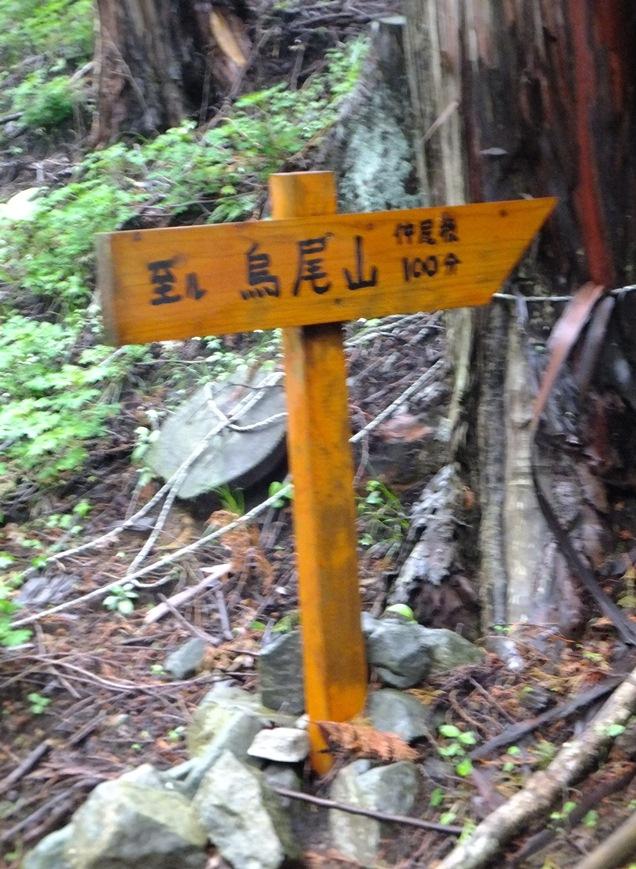 4-入山口