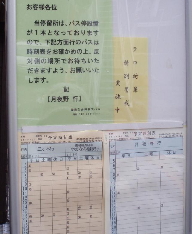1-青根バス停