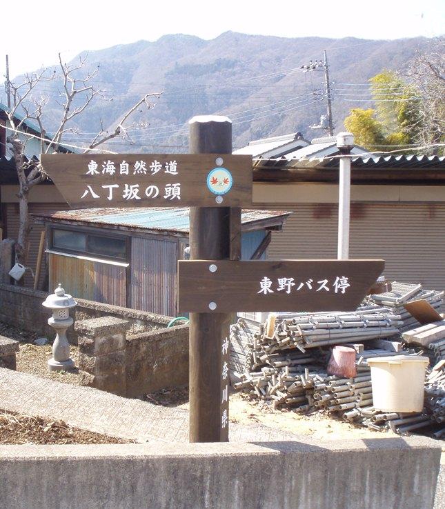 3-ゴミ置き場下道標