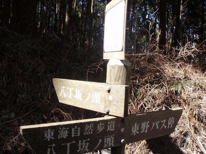 7-釜立分岐道標P3290098
