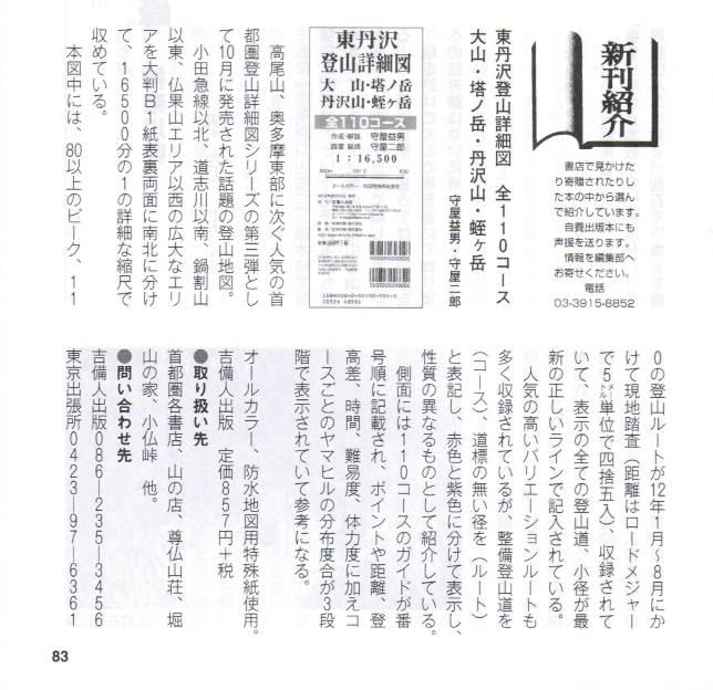 2013-01新ハイ記事