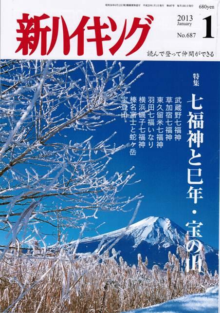 新ハイ表紙 2013-01