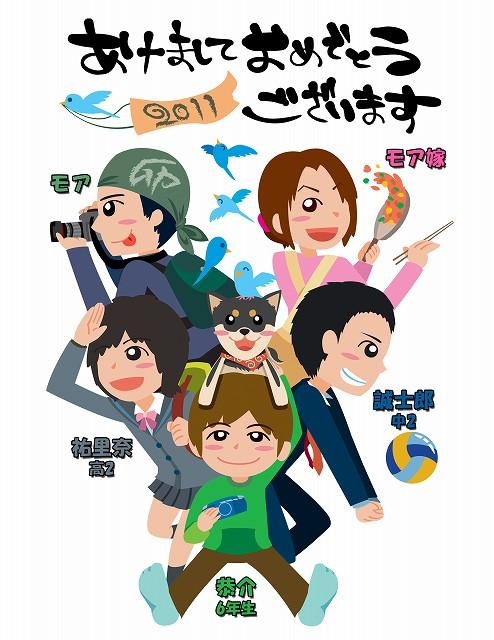 nenga2011_02.jpg