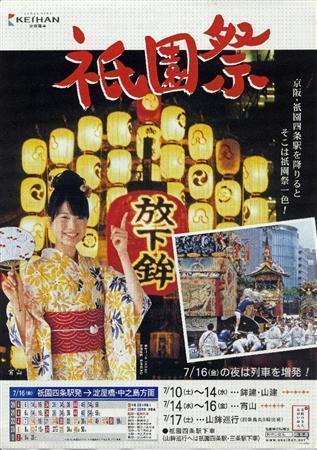 祇園祭おけいはんポスター
