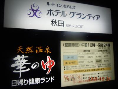 平成22年12月 20日  秋田 001