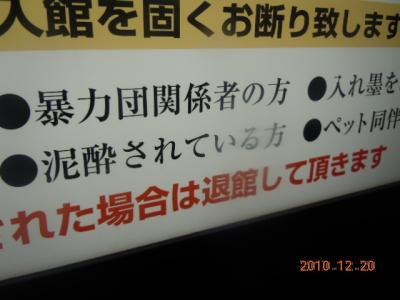 平成22年12月 20日  秋田 002