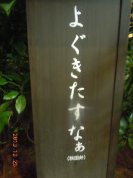 平成22年12月 20日  秋田 006