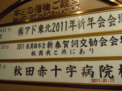 平成22年 1月17日 秋商雄水会 001
