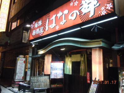 平成22年 1月17日 秋商雄水会 020