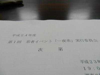 平成23年12月19日  プロジェクト8の会議。 011
