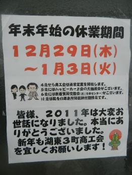 平成23年12月29日   忘年会 020