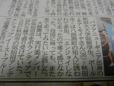 平成24年 1月7~8日  十文字バスケ 136