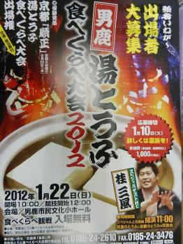 平成24年 1月14日  豆腐大食い大会 002