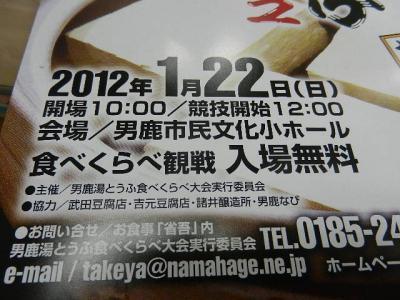 平成24年 1月14日  豆腐大食い大会 004