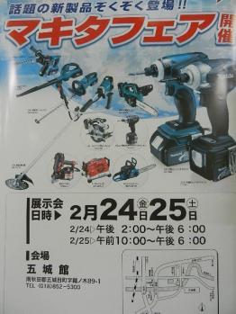 平成24年 1月27日  マキタテスト 010
