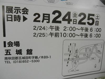 平成24年 1月27日  マキタテスト 013