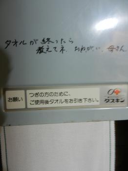 平成24年 1月28~29日  中バス由利本荘大会 097
