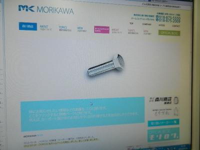 森川商店HP 002