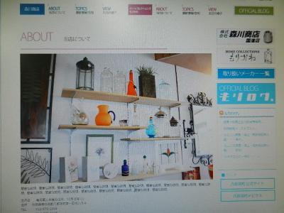 森川商店HP 003