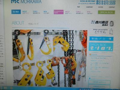 森川商店HP 004