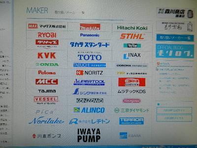 森川商店HP 006