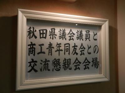 秋田県商工青年同友会 061