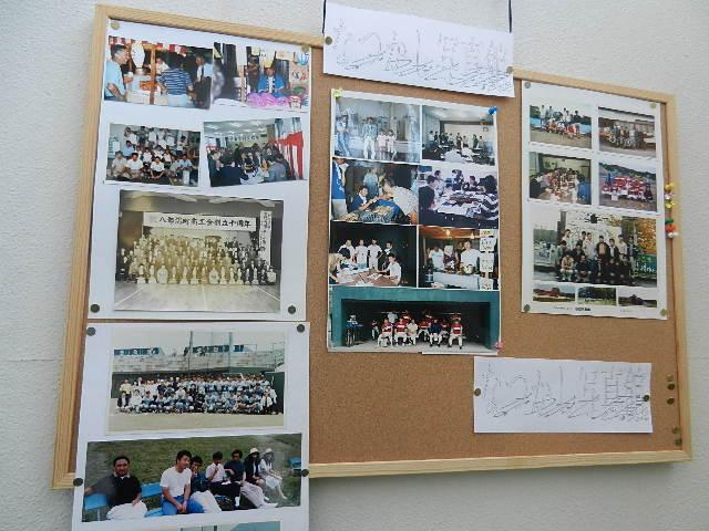 八郎潟町商工会青年部なつかしい写真 036